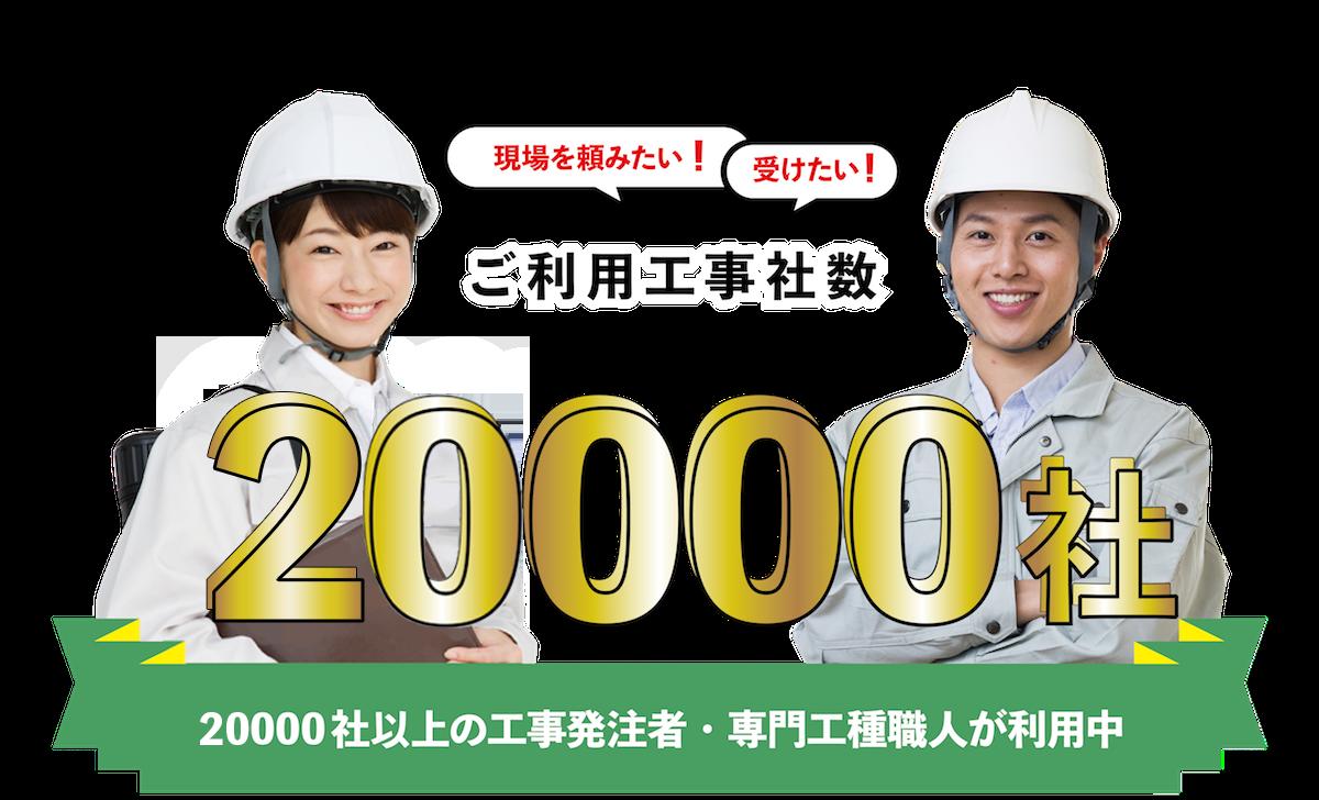 現場を頼みたい!受けたい!月間掲載工事高1億円以上6000社以上の工事発注者・専門工種職人が利用中