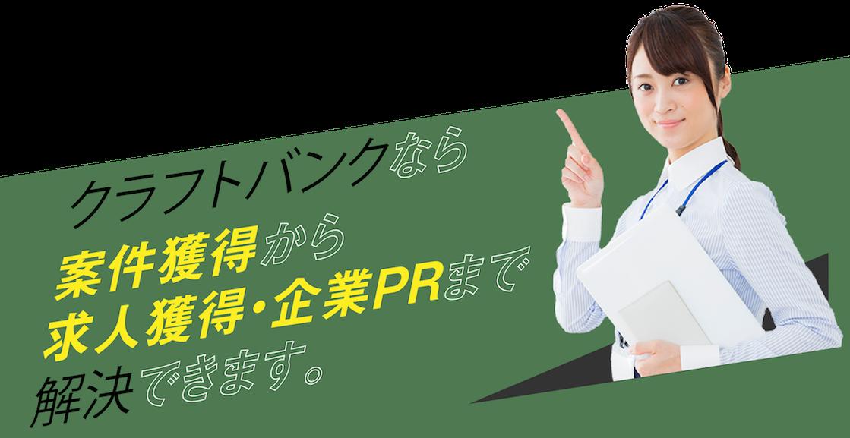 クラフトバンクなら案件獲得から求人獲得・企業PRまで解決できます。