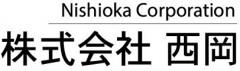 株式会社西岡のロゴ