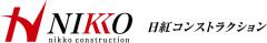 株式会社日紅コンストラクションのロゴ