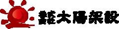株式会社太陽架設のロゴ