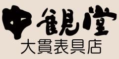 中観堂 大貫表具店のロゴ