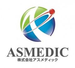 株式会社アスメディックのロゴ