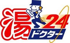 斎木ガス株式会社のロゴ