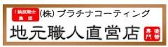株式会社プラチナコーティングのロゴ