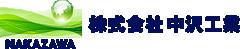 株式会社中沢工業のロゴ
