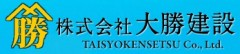 株式会社大勝建設のロゴ