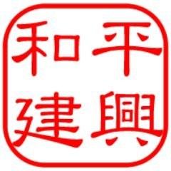 有限会社和平建興のロゴ