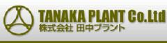 株式会社田中プラントのロゴ