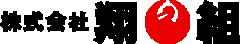 株式会社翔組のロゴ