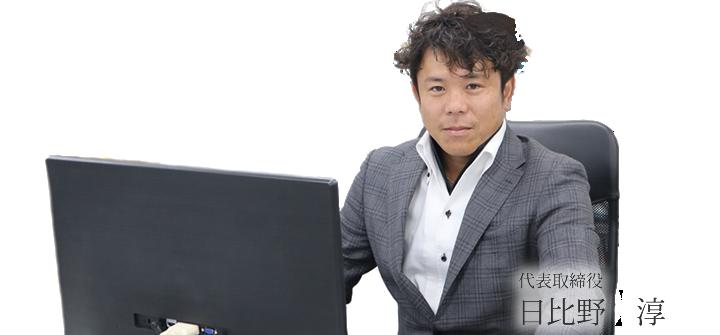 株式会社トータルワークスの代表者写真