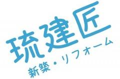 琉建匠のロゴ