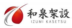 和泉架設のロゴ