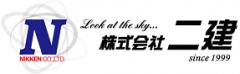 株式会社二建のロゴ