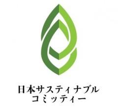 一般社団法人 日本サスティナブル・コミッティーのロゴ