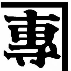 株式会社内田商店のロゴ