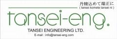 株式会社タンセイエンジニアリングのロゴ