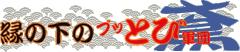 West Village JAPAN株式会社のロゴ