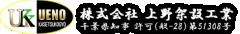 株式会社上野架設工業のロゴ