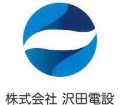 株式会社沢田電設のロゴ