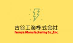 古谷工業株式会社のロゴ