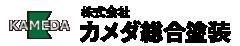 株式会社カメダ総合塗装のロゴ