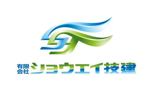有限会社ショウエイ技建のロゴ