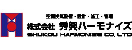 株式会社秀興ハーモナイズのロゴ