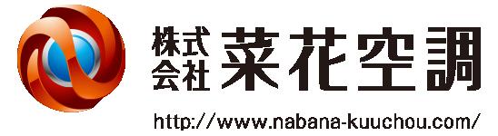株式会社菜花空調のロゴ