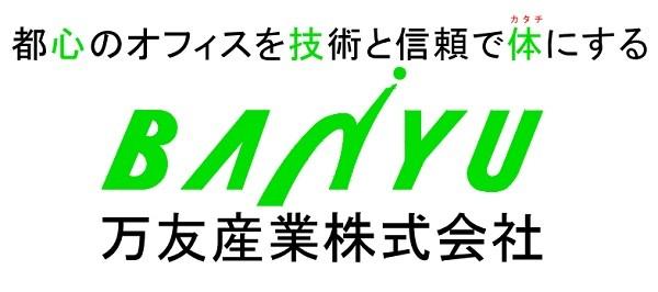 万友産業株式会社のロゴ