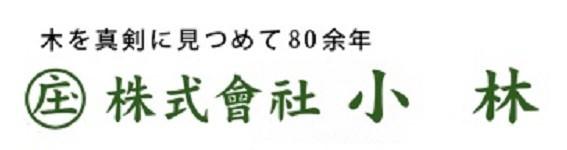 株式会社小林のロゴ