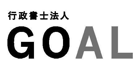 行政書士法人GOALのロゴ