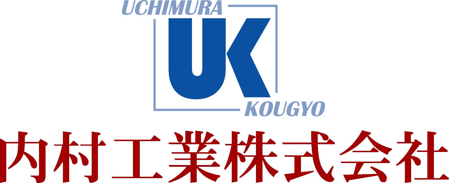 内村工業株式会社のロゴ