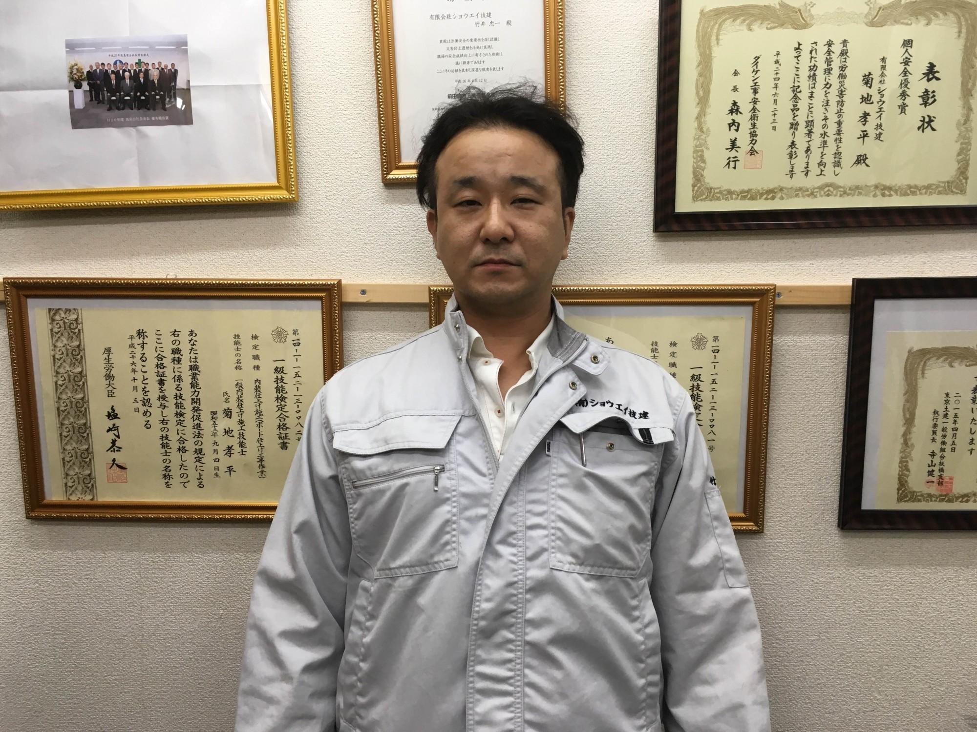 有限会社ショウエイ技建の代表者写真