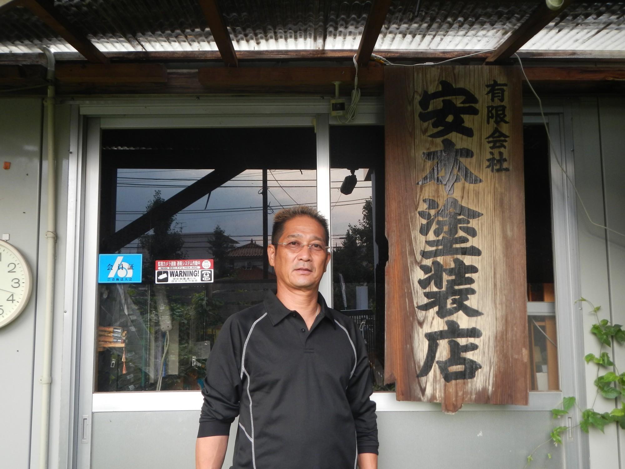 有限会社安本塗装店の代表者写真