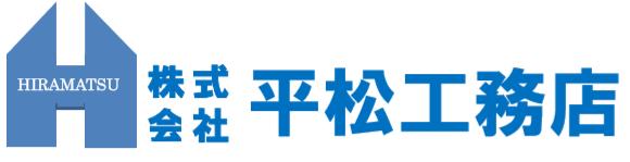 株式会社平松工務店のロゴ