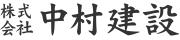 株式会社中村建設のロゴ