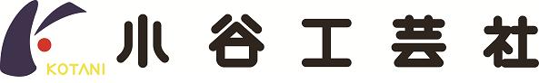 小谷工芸社のロゴ