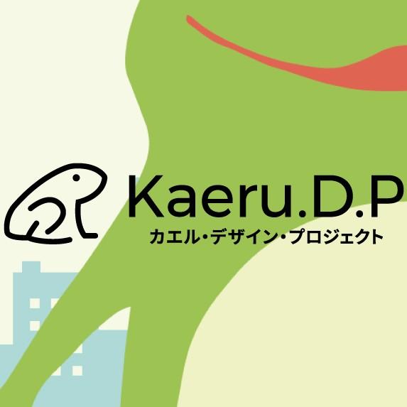 カエル・デザイン・プロジェクト株式会社のロゴ