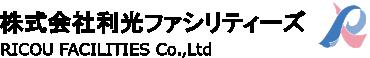 株式会社 利光ファシリティーズのロゴ