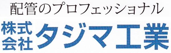 株式会社タジマ工業のロゴ