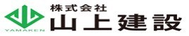 株式会社山上建設のロゴ
