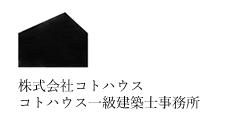 株式会社コトハウスのロゴ