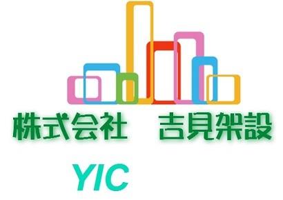 株式会社吉見架設のロゴ