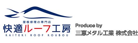 三恵メタル工業株式会社のロゴ