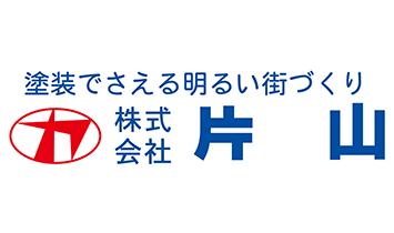 株式会社片山のロゴ