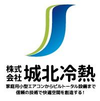 株式会社城北冷熱のロゴ