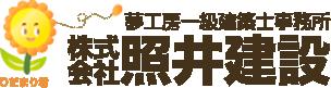 株式会社照井建設のロゴ