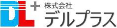 株式会社デルプラスのロゴ